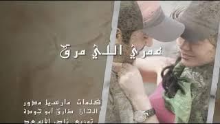 اغاني حصرية Anwar el amir - omri li mara2-أنور الأمير-عمري اللي مرق-Official music تحميل MP3