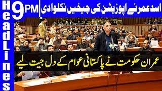 Finance minister Asad Umar presents mini budget   Headlines & Bulletin 9 PM   23 Jan 2019   Dunya