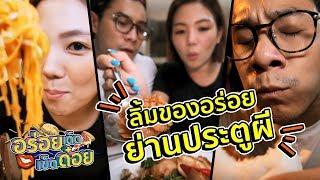 อร่อยเด็ดเข็ดด๋อย EP6 | ลิ้มของอร่อย ย่านประตูผี