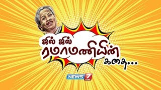 மனோரமாவின் கதை |  Aachi Manorama's Story | News7 Tamil