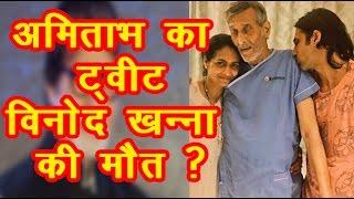 vinod khanna की मौत का पूरा सच, Amitabh Bachchan DECLARE DEATH Of Vinod Khanna