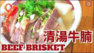 {ENG SUB} ★ 清湯牛腩 自家製 ★ | Beef Brisket In Clear Broth