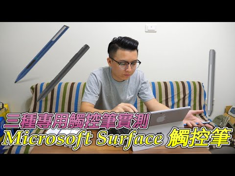 開箱Adonit INK&INK-M 觸控筆|Microsoft Surface|