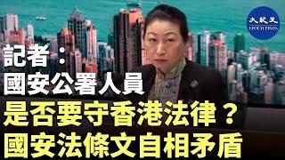 (字幕) 記者提問,《國安法》第59條:駐港國安公署人員要遵守香港法律,而第60條則稱,國安公署人員在執行《國安法》時不受特區法律管轄,特首林鄭如何解釋?   #香港大紀元新唐人聯合新聞頻道