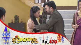 Nua Bohu | Full Ep 470 | 15th Jan 2019 | Odia Serial - TarangTV