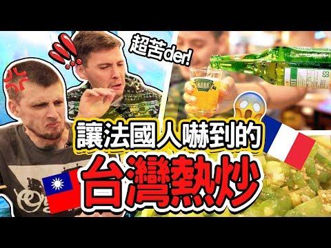 法國朋友體驗台灣熱炒