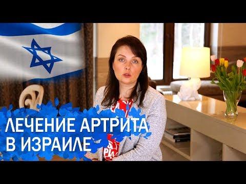 Как в Израиле лечат артрит