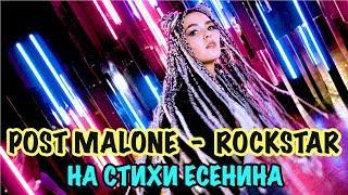 "POST MALONE - ROCKSTAR НА СТИХ СЕРГЕЯ ЕСЕНИНА "" Не жалею, не зову, не плачу"" (cover by Nila Mania)"
