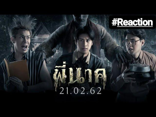 หนังผีไทยที่น่ากลัวที่สุด