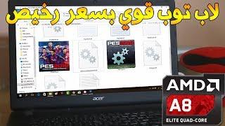 مراجعة لاب توب ACER Aspire ES15 بكرت شاشة يشغل ألعاب PES وبرامج مونتاج بسعر رخيص