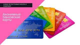 Анонимные банковские карты. Нужно ли постоянно носить в кошельке?