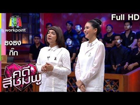 คดีสีชมพู (รายการเก่า) | ธงธง มกจ๊ก-กิ๊ก มยุริญ | 20 ม.ค. 60 Full HD