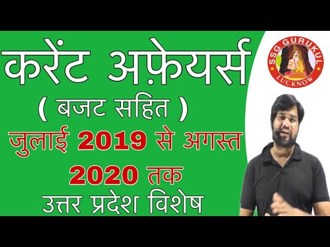 One Year Current Affairs 2020 | August 2019 to September 2020 For UPSC UPPSC RO ARO RRB NTPC UPSI