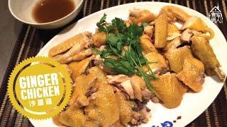 沙薑雞 - AA制  Ginger Chicken - Going Dutch