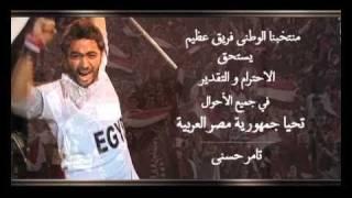تحميل اغاني Tamer Hosny bahbek ya masr تامر حسني بحبك يا مصر H.D MP3