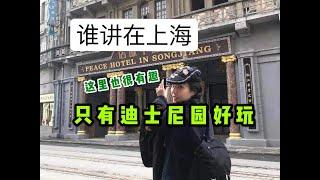 preview picture of video '在上海不去迪士尼乐园,去哪里也一样有趣呢?(影视乐园)VLOG2018'