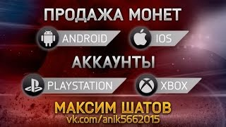 Результаты рандома /30кк,IOS,ANDROID/PS 3/4 2кк/ FIFA 15