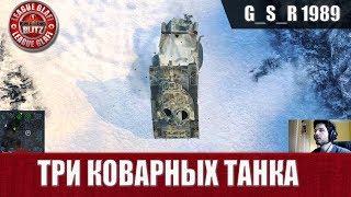 WoT Blitz - Три коварных танка- World of Tanks Blitz (WoTB)