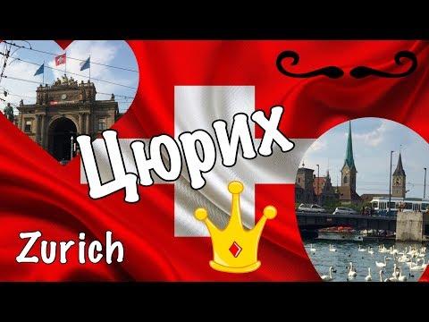 Что посмотреть в Цюрихе за один день, бесплатный Цюрих, достопримечательности Цюриха