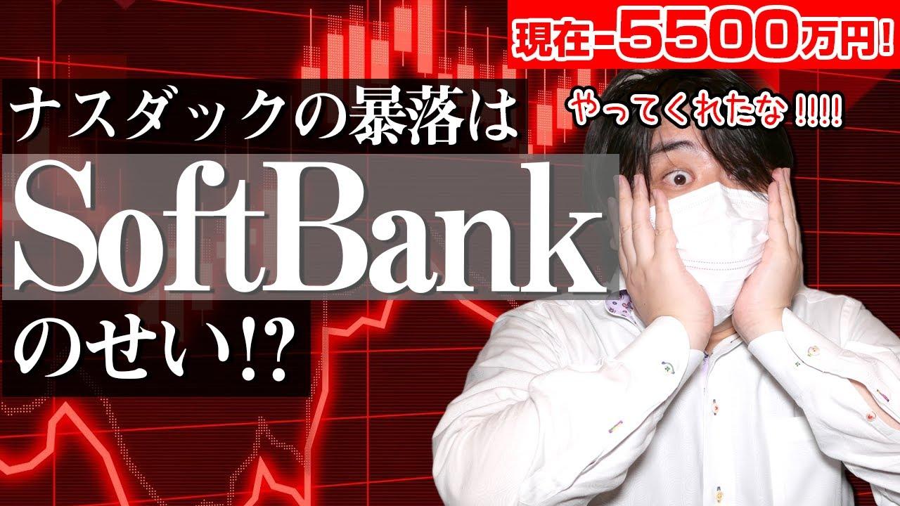 FX&株、-5500万円!ソフトバンクのせいで米ナスダックが大暴落!? #FX #投資