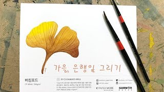 가을, 은행잎 수채화 일러스트 _ Fall, Ginkgo Leaves Watercolor Illustration