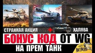 БОНУС КОД ОТ WG НА ПРЕМ ТАНК - СТРАННАЯ АКЦИЯ в World of Tanks!