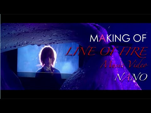 NANO - Making of『LINE OF FIRE』Music Video (メイキング)
