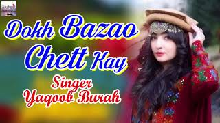Dokh Bazao Chettikay | Most Beautiful Kashmiri Song | Yaqoob Buran | Dil Vadnewhit #Kashmir Valley