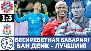 ⚽ Как Ливерпуль вынес Баварию? Ван Дейк - Терминатор! / Бавария 1:3 Ливерпуль / Обзор матча