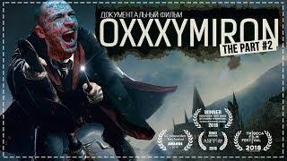 OXXXYMIRON Документальный Фильм ЧАСТЬ 2 #dropdead