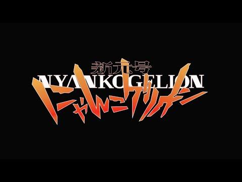 《福音戰士》x《貓咪大戰爭》聯動請來高橋洋子喵完整首《殘酷天使》!!