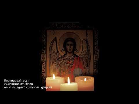 Молитва Архангелу Михаилу - очень сильная защита