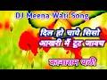 ## new dj remix meena dj meena wati song2019kanaram  dj kedar #vikash khatyara gothwal thumdi# video download