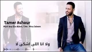 تحميل اغاني تامر عاشور لا مش انا اللي ابكي الالبوم الجديد 2020 MP3