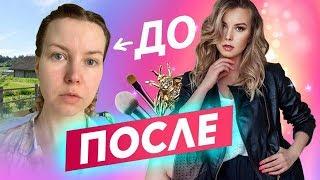 СТИЛИСТ СДЕЛАЛА ИЗ МЕНЯ КРАСОТКУ! / Коллекция украшений профи