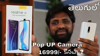 Realme X Unboxing & Initial Impressions With Cam Samples || In Telugu ||
