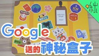 Google送的神祕盒子開箱! | 啾啾鞋 #TranslateInABox - dooclip.me