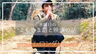 "mqdefault - よもやま話と映画""ルームロンダリング""の話"