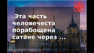 Воля, гипнотизм, одержимость Православие.  Пестов Н.Е.
