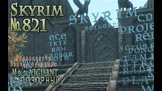 Skyrim s 821 Молаг Бал (финал)