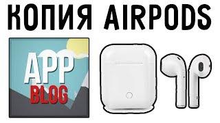 Копия Airpods, есть ли смысл покупать iFANS i7?