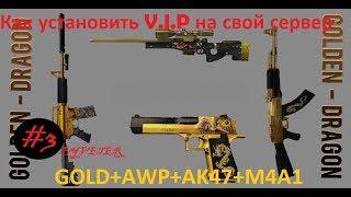 Как установить V.I.P на свой сервер cs 1.6 +GOLD+AWP+AK47+M4A1 Оружия byveter #2  кс 1.6 гайд -5