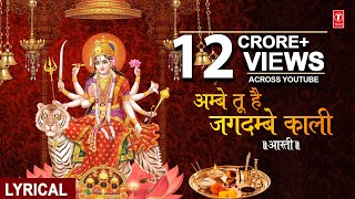 Aarti Ambe Tu Hai Jagdambe Kali With Lyrics By Anuradha