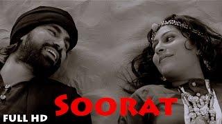 Soorat  Shamsher Lehri