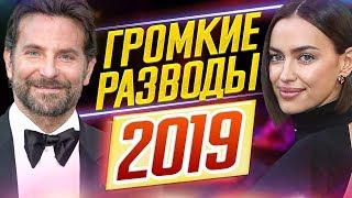 САМЫЕ ГРОМКИЕ РАЗВОДЫ 2019 - Звезды, которые развелись в 2019// ДКино