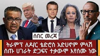 Response from Trump to Dr. Tewodros Adhanom