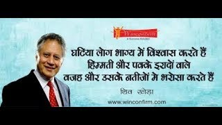 "Shiv Khera Motivational Video || Writer of  ""YOU CAN WIN"" 