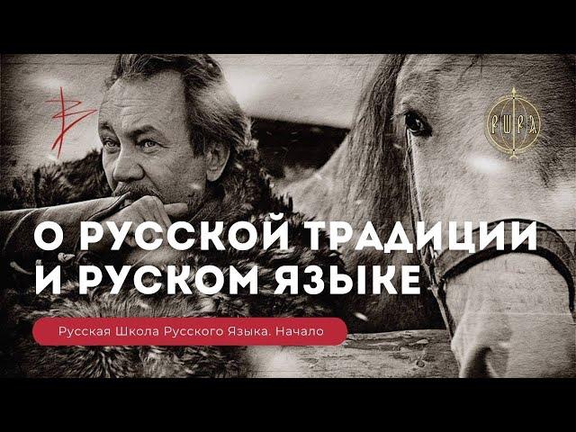 Виталий Сундаков о Русской Традиции, русском языке, Родине, Отчизне. Обращение к землякам