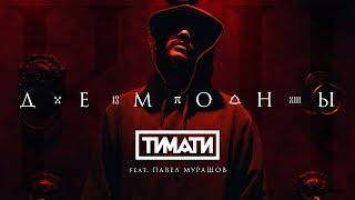 Тимати feat. Павел Мурашов - Демоны (премьера клипа, 2017)