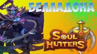 soul hunters как пробудить героя